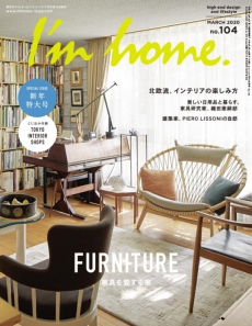 photo:I'm home 2020' 3月号 でceramiche milesを紹介していただきました。
